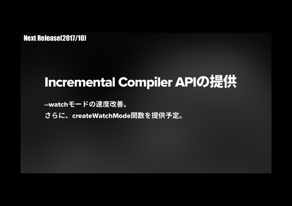 Incremental Compiler APIך䲿⣘ --watchٌ٦سך鸞䏝何㊣կ