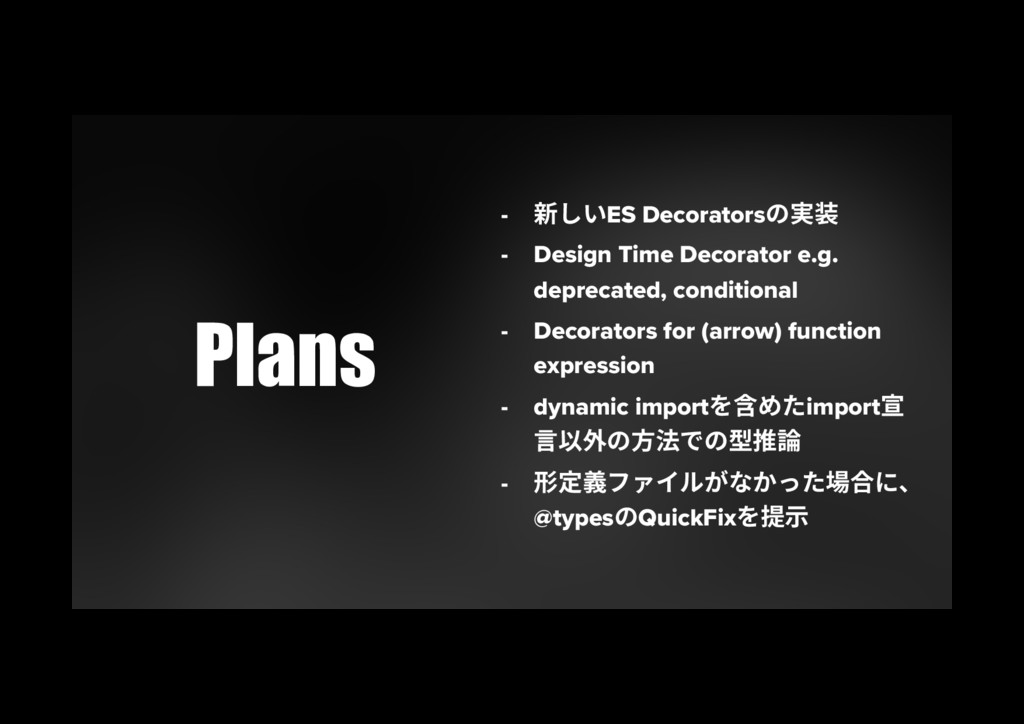 Plans -  倜׃ְES Decoratorsך㹋鄲 -  Design Time D...