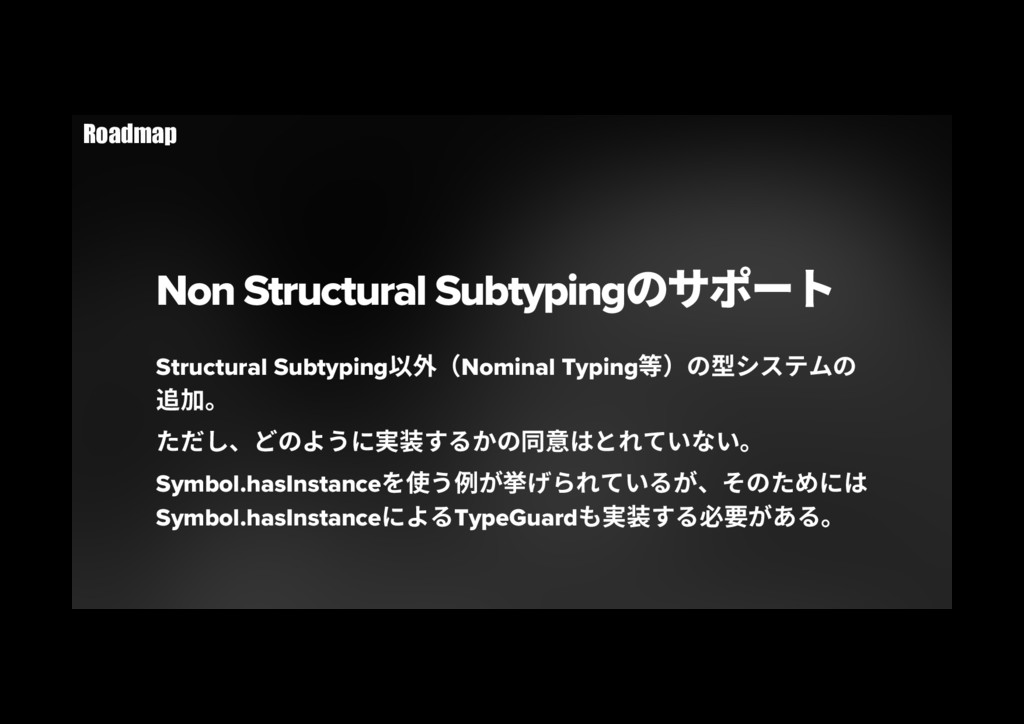 Non Structural Subtypingך؟ه٦ز