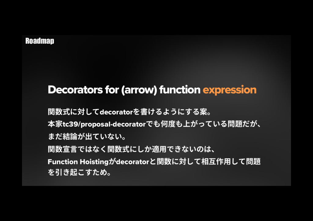 Decorators for (arrow) function expression