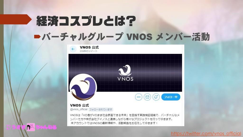 経済コスプレとは? バーチャルグループ VNOS メンバー活動 https://twitte...