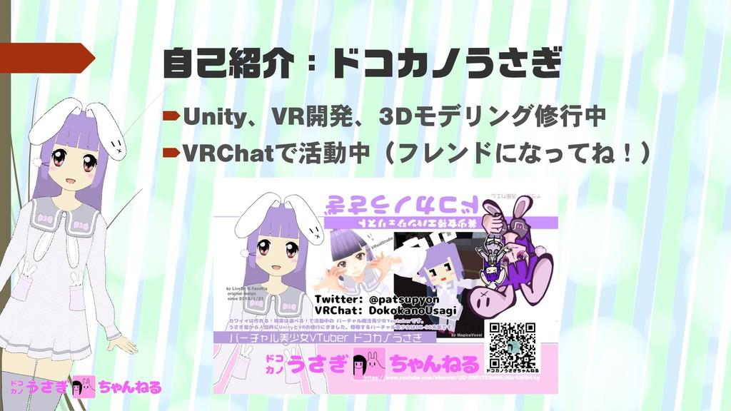 自己紹介:ドコカノうさぎ Unity、VR開発、3Dモデリング修行中 VRChatで活動中...