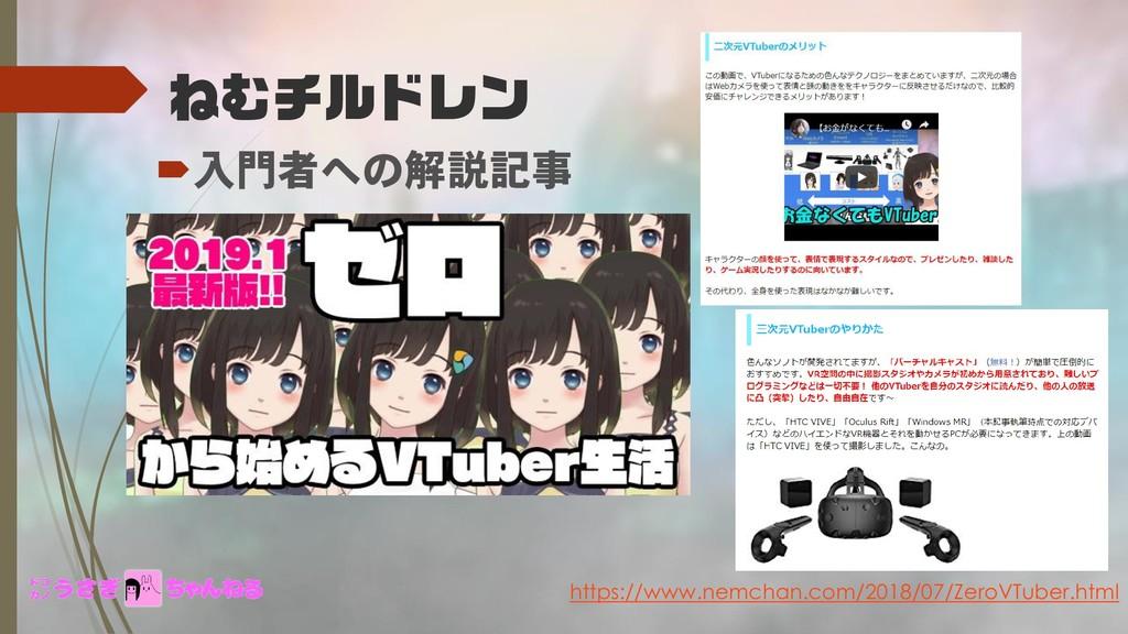 ねむチルドレン 入門者への解説記事 https://www.nemchan.com/2018...