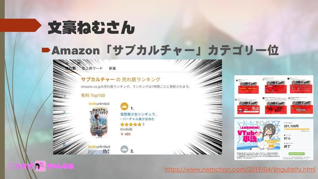 文豪ねむさん Amazon「サブカルチャー」カテゴリ一位 https://www.nemch...