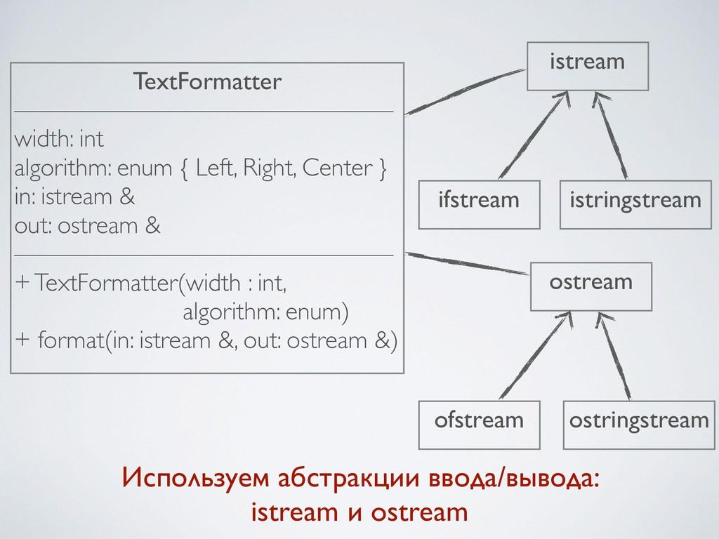 TextFormatter ——————————————— width: int algori...