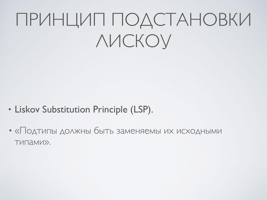 ПРИНЦИП ПОДСТАНОВКИ ЛИСКОУ • Liskov Substitutio...