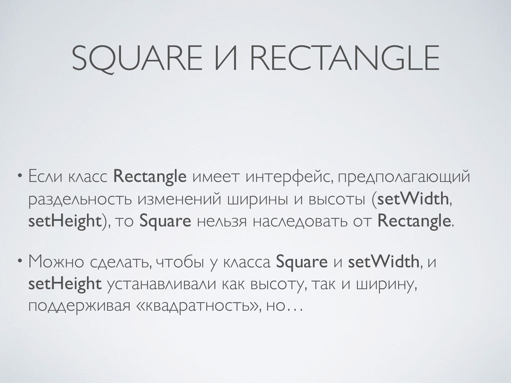SQUARE И RECTANGLE • Если класс Rectangle имеет...