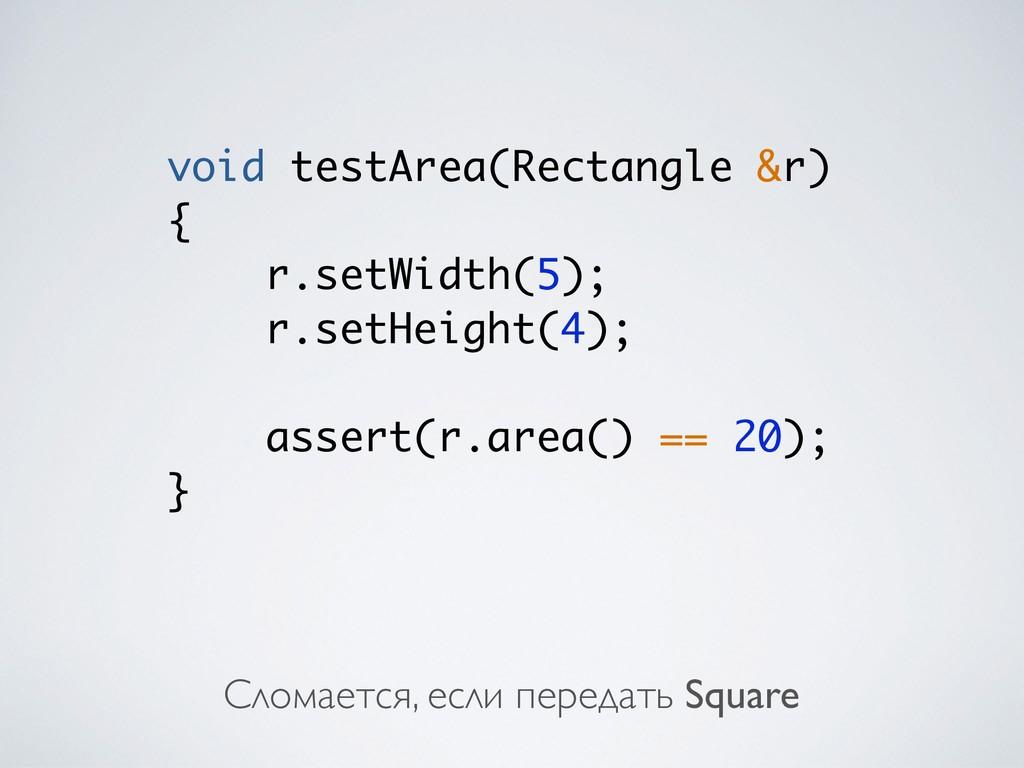 Сломается, если передать Square void testArea(R...