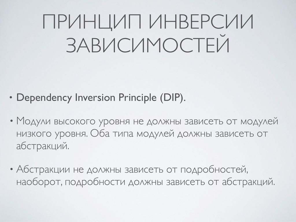 ПРИНЦИП ИНВЕРСИИ ЗАВИСИМОСТЕЙ • Dependency Inve...