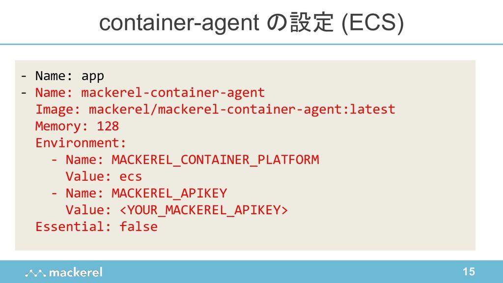 15 container-agent の設定 (ECS) - Name: app - Name...