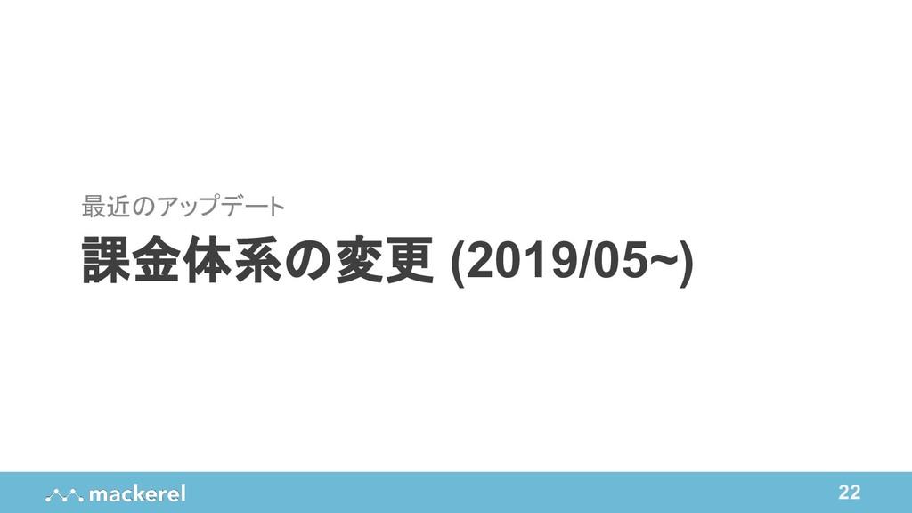 22 課金体系の変更 (2019/05~) 最近のアップデート