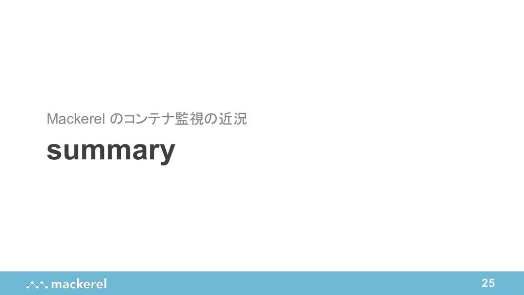 25 summary Mackerel のコンテナ監視の近況