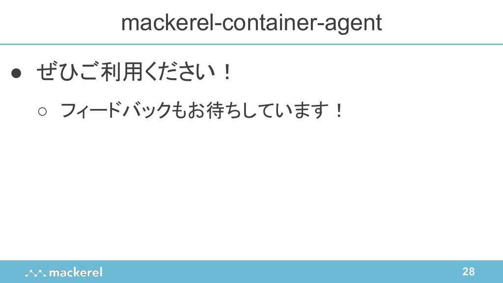 28 ● ぜひご利用ください! ○ フィードバックもお待ちしています! mackerel-co...