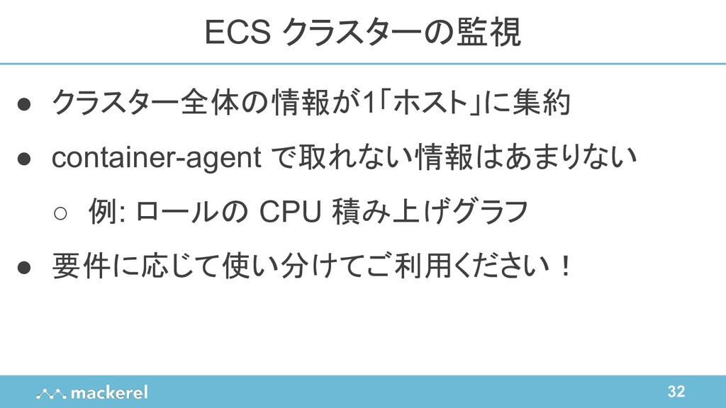32 ● クラスター全体の情報が1「ホスト」に集約 ● container-agent で取れ...