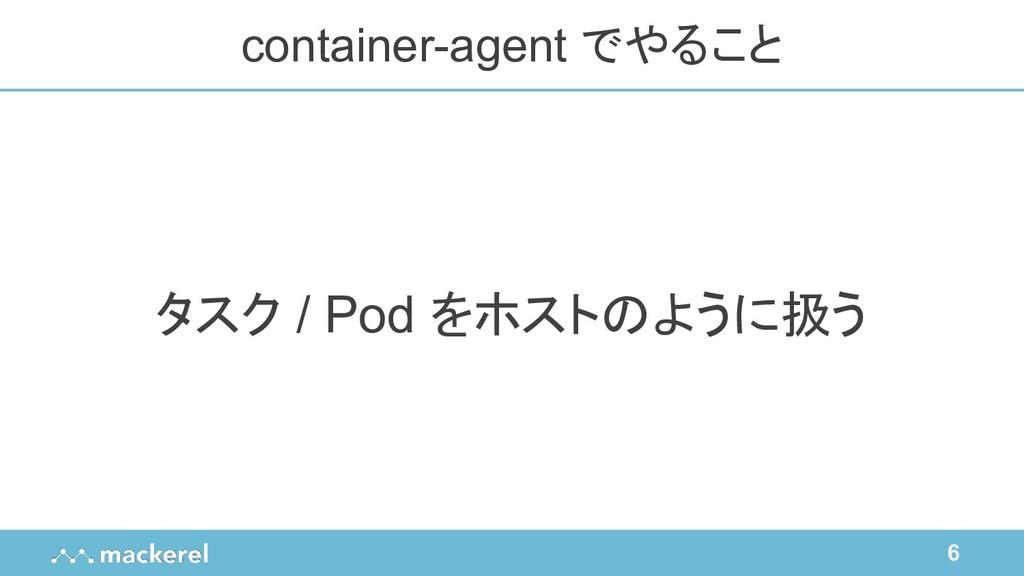6 タスク / Pod をホストのように扱う container-agent でやること