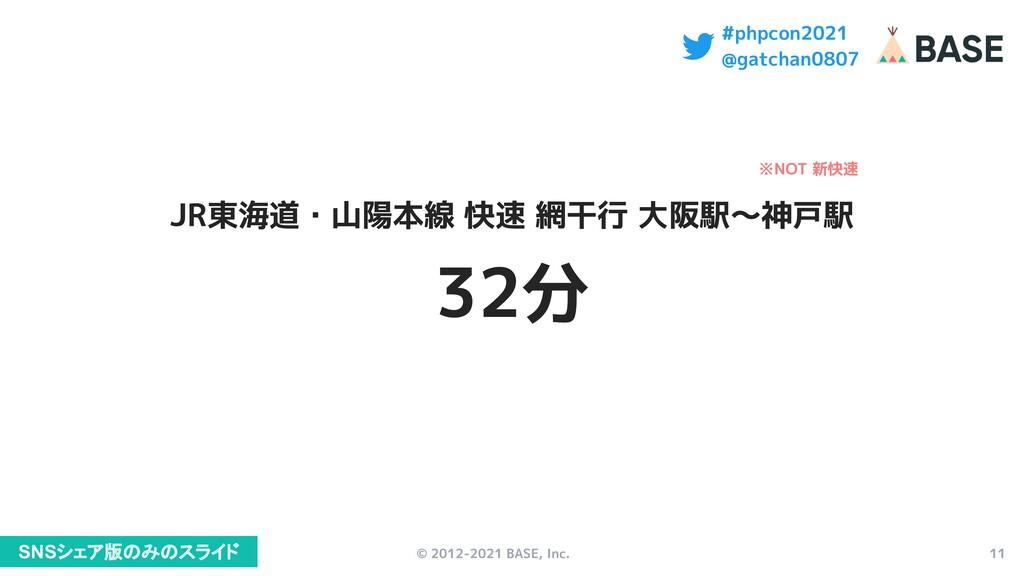 © 2012-2021 BASE, Inc. 11 #phpcon2021 @gatchan0...