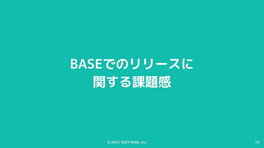 © 2012-2021 BASE, Inc. 12 © 2012-2021 BASE, Inc...