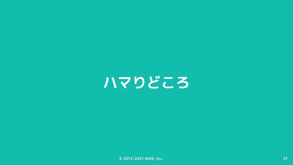 © 2012-2021 BASE, Inc. 21 © 2012-2021 BASE, Inc...