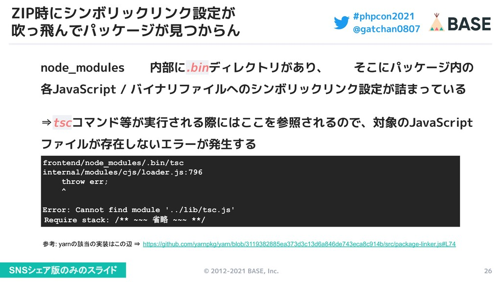© 2012-2021 BASE, Inc. 26 #phpcon2021 @gatchan0...