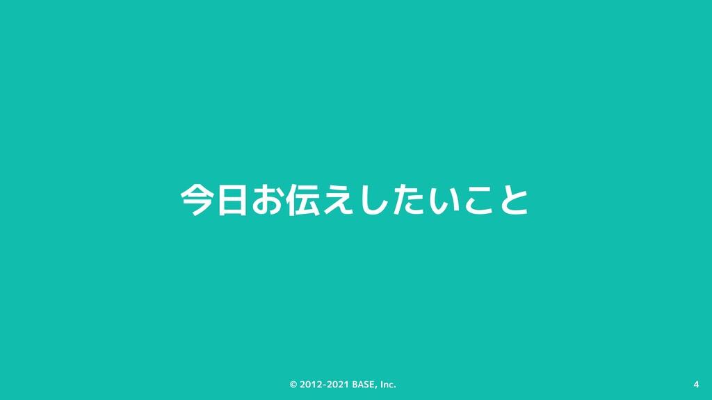© 2012-2021 BASE, Inc. 4 © 2012-2021 BASE, Inc....