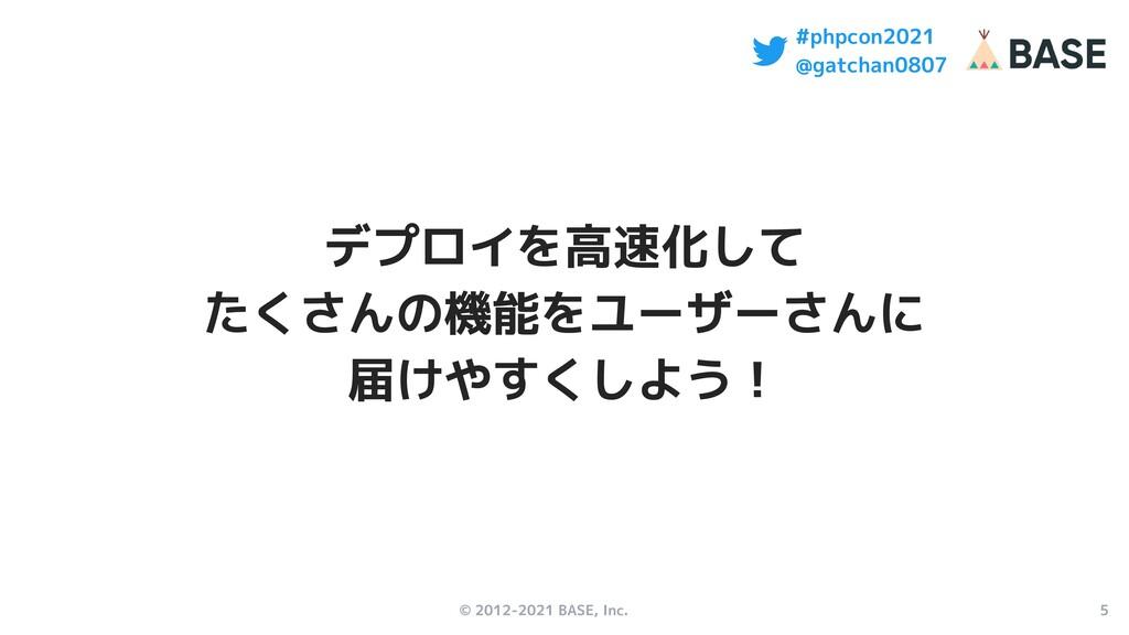 © 2012-2021 BASE, Inc. 5 #phpcon2021 @gatchan08...