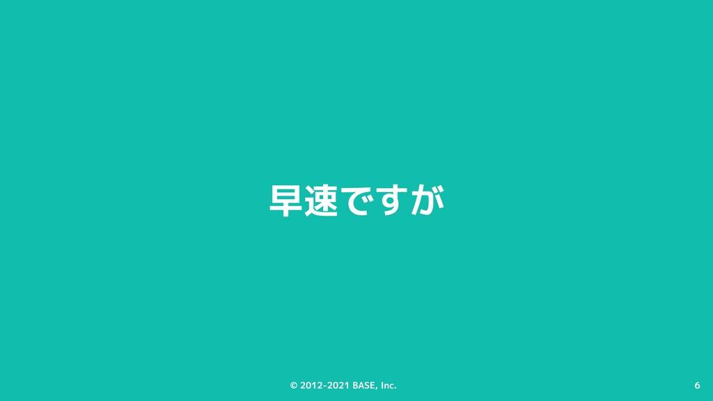© 2012-2021 BASE, Inc. 6 © 2012-2021 BASE, Inc....