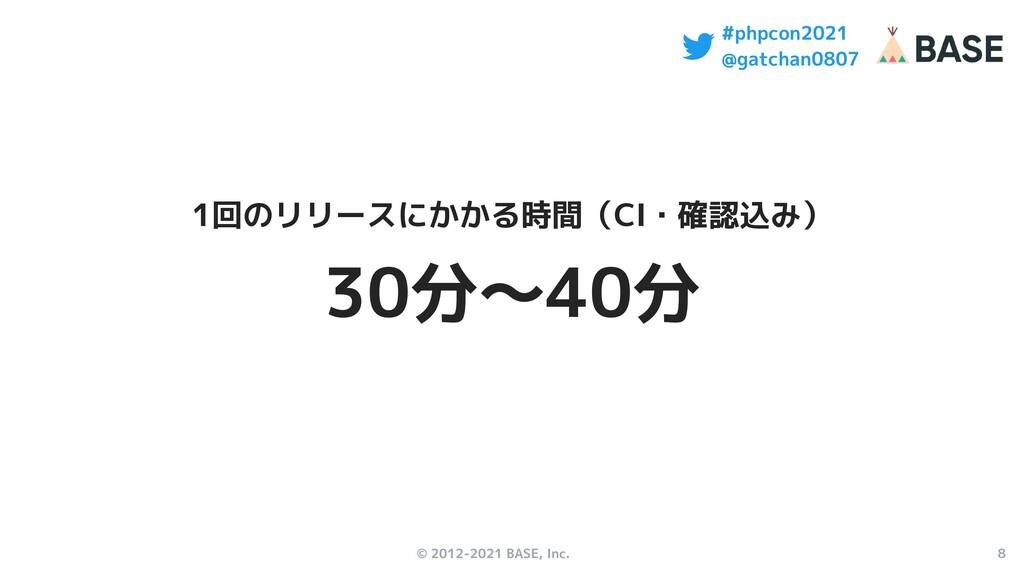 © 2012-2021 BASE, Inc. 8 #phpcon2021 @gatchan08...