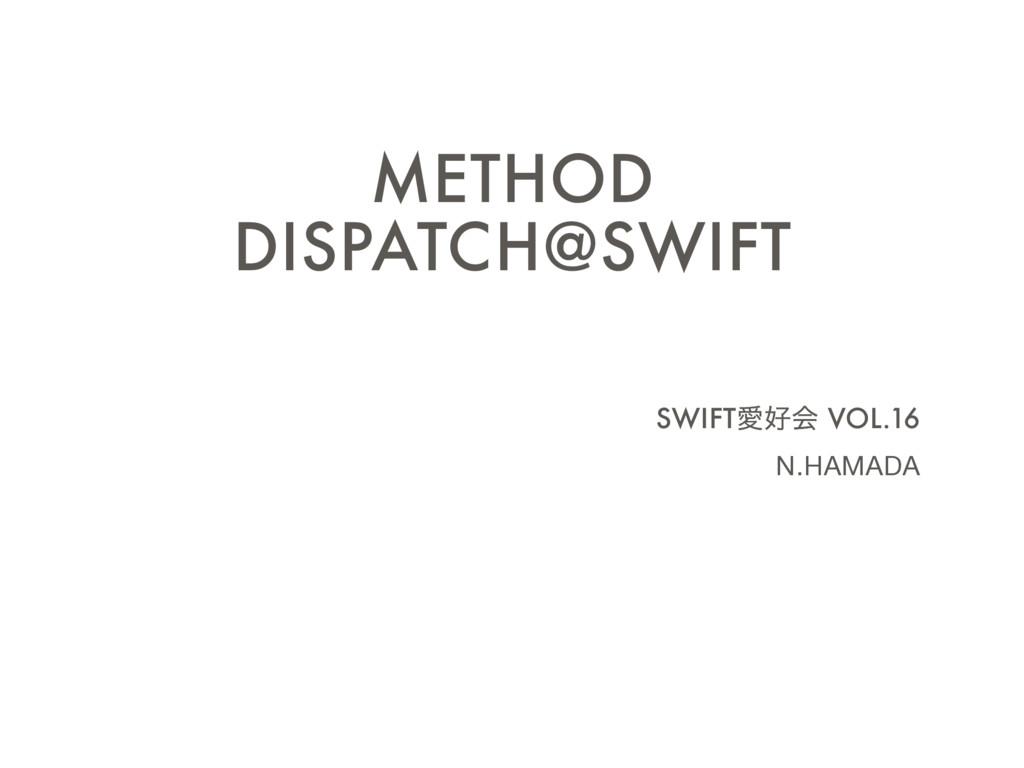 METHOD DISPATCH@SWIFT SWIFTѪձ VOL.16 N.HAMADA