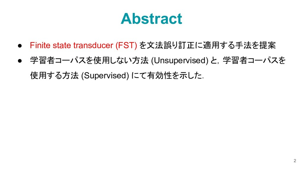 Abstract ● Finite state transducer (FST) を文法誤り訂...