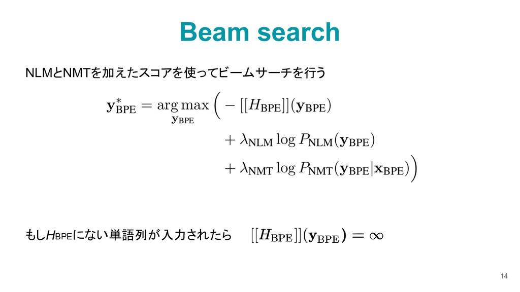 NLMとNMTを加えたスコアを使ってビームサーチを行う もしHBPEにない単語列が入力されたら...