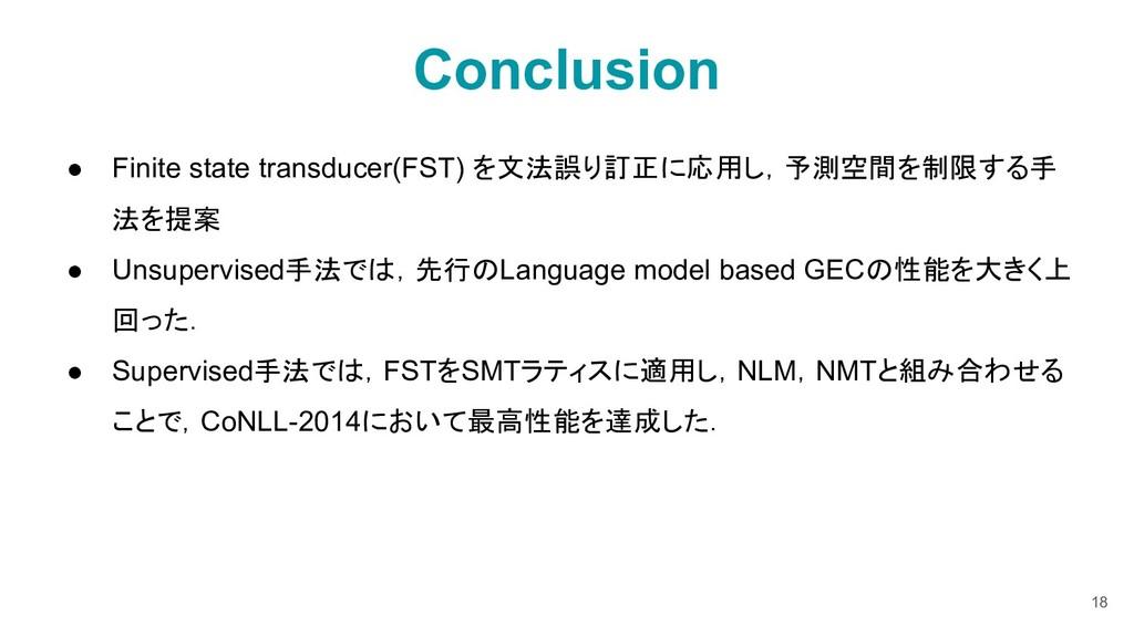● Finite state transducer(FST) を文法誤り訂正に応用し,予測空間...