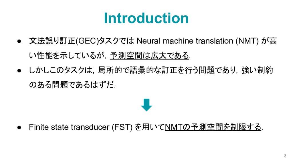 Introduction ● 文法誤り訂正(GEC)タスクでは Neural machine ...