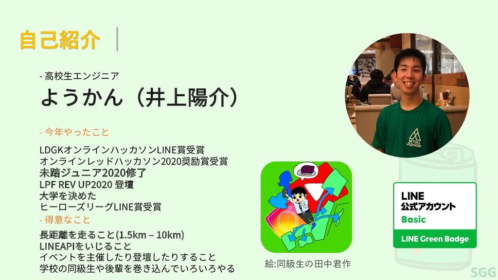 ⾃⼰紹介 ようかん(井上陽介) - ⾼校⽣エンジニア LDGKオンラインハッカソンLINE賞受...