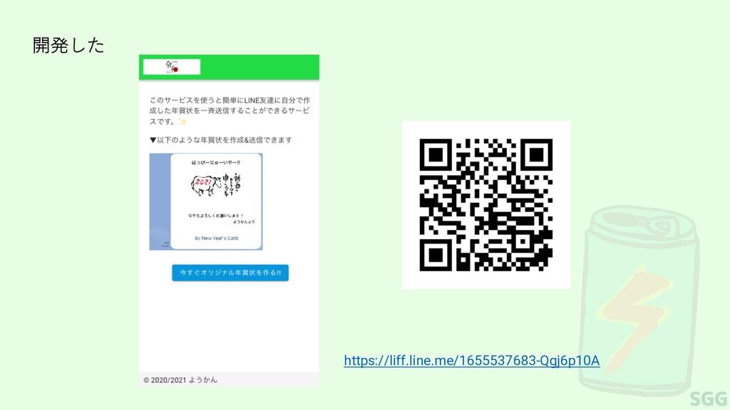 開発した https://liff.line.me/1655537683-Qgj6p10A