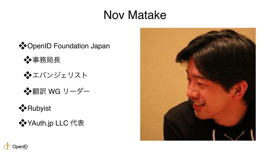 Nov Matake OpenID Foundation Japan ہ Τόϯδ...
