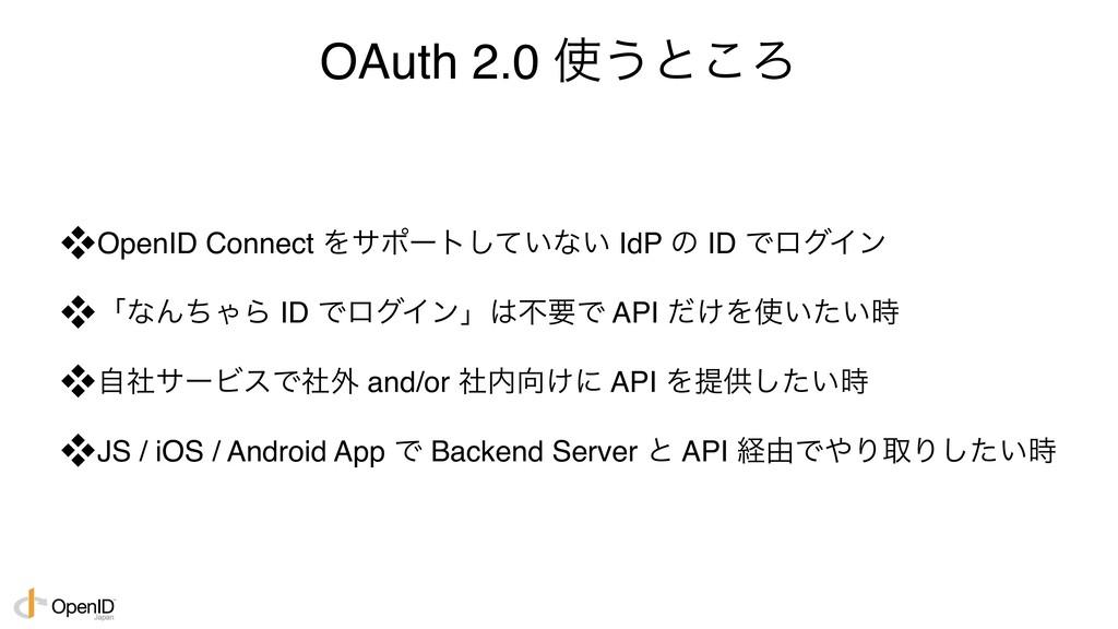 OAuth 2.0 ͏ͱ͜Ζ OpenID Connect Λαϙʔτ͍ͯ͠ͳ͍ IdP ...
