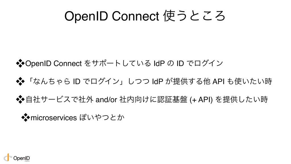 OpenID Connect ͏ͱ͜Ζ OpenID Connect Λαϙʔτ͍ͯ͠Δ ...