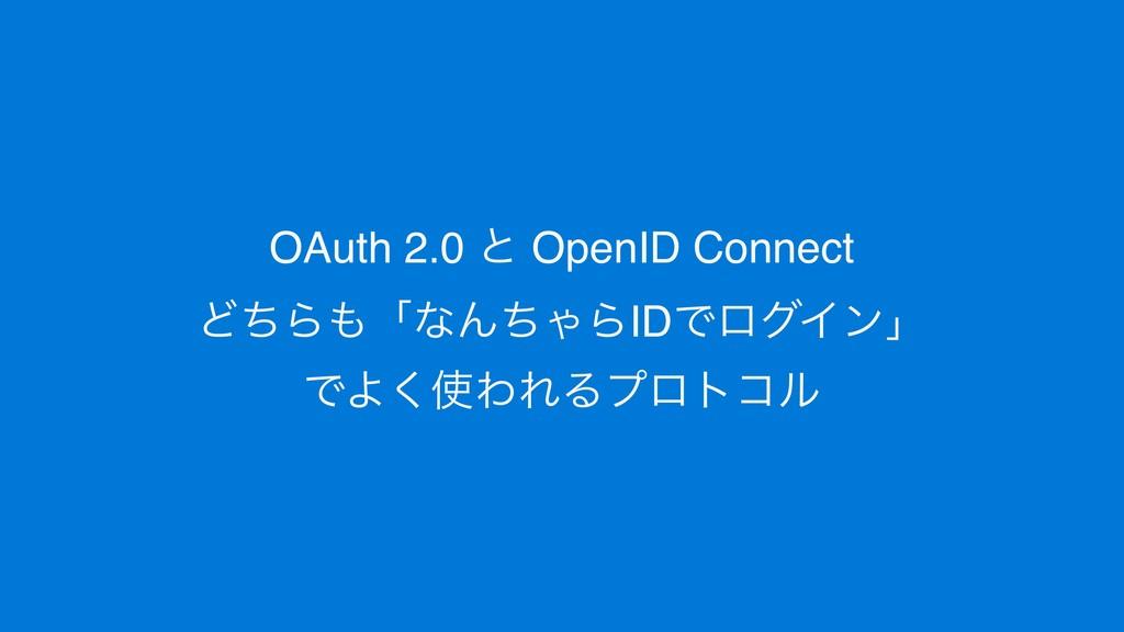 OAuth 2.0 ͱ OpenID Connect ͲͪΒʮͳΜͪΌΒIDͰϩάΠϯʯ Ͱ...