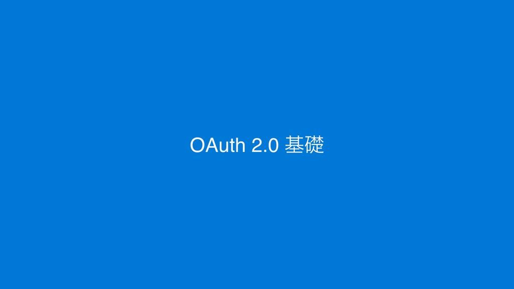 OAuth 2.0 جૅ