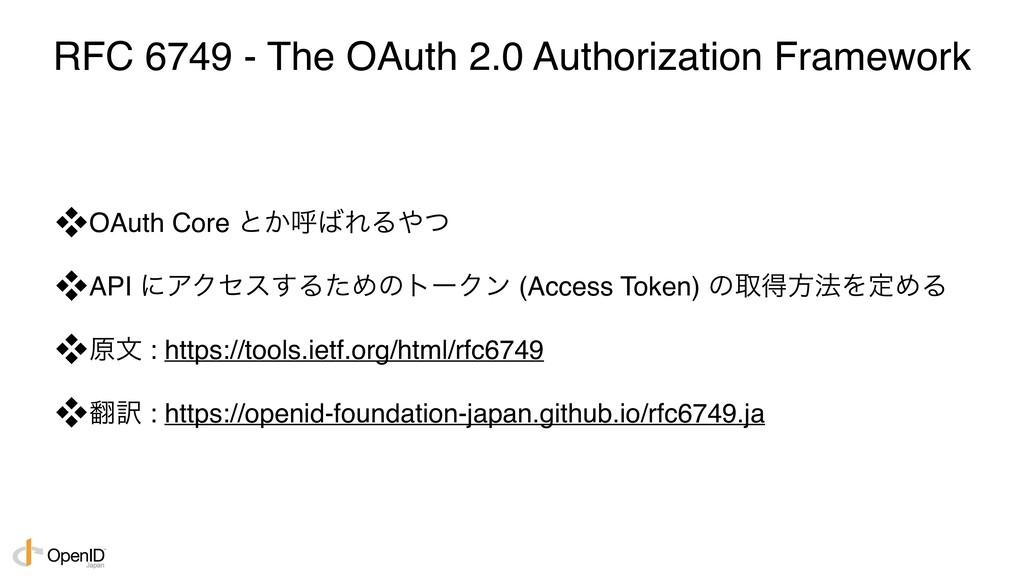 RFC 6749 - The OAuth 2.0 Authorization Framewor...