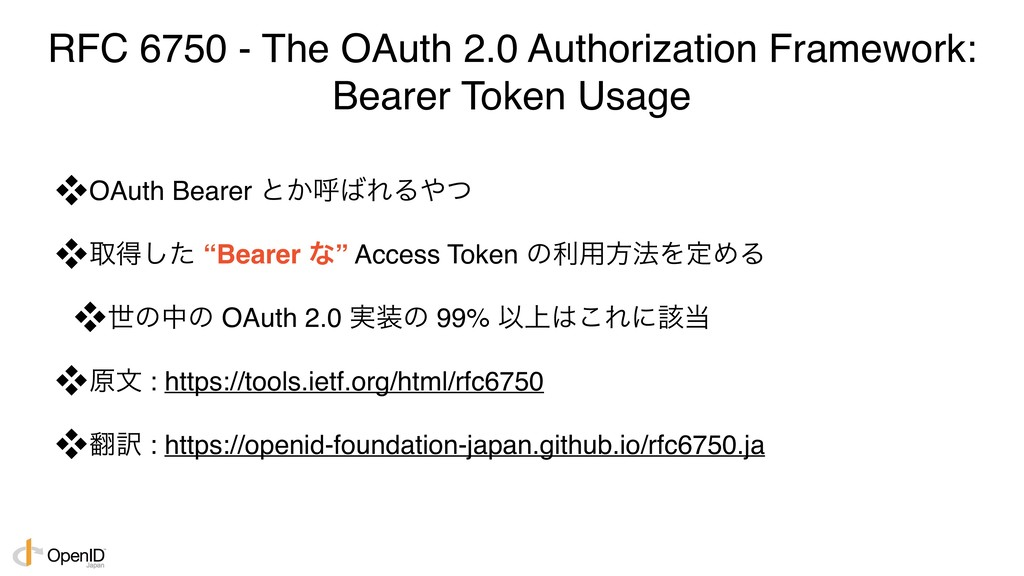 RFC 6750 - The OAuth 2.0 Authorization Framewor...