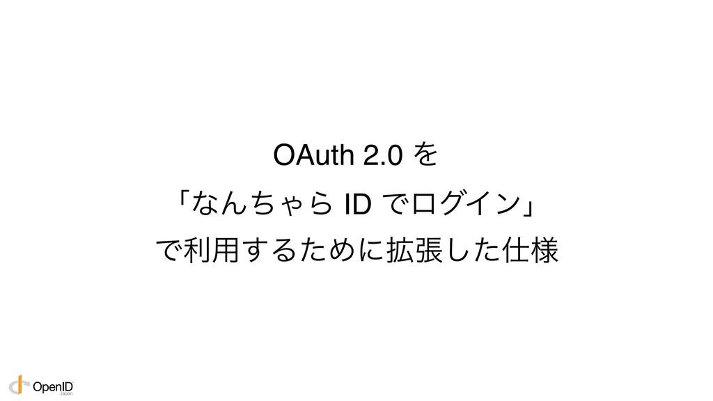 OAuth 2.0 Λ ʮͳΜͪΌΒ ID ͰϩάΠϯʯ Ͱར༻͢ΔͨΊʹ֦ு༷ͨ͠