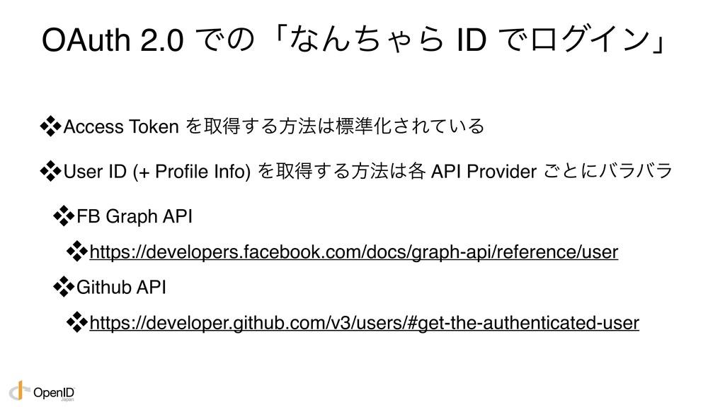 OAuth 2.0 ͰͷʮͳΜͪΌΒ ID ͰϩάΠϯʯ Access Token Λऔಘ͢...