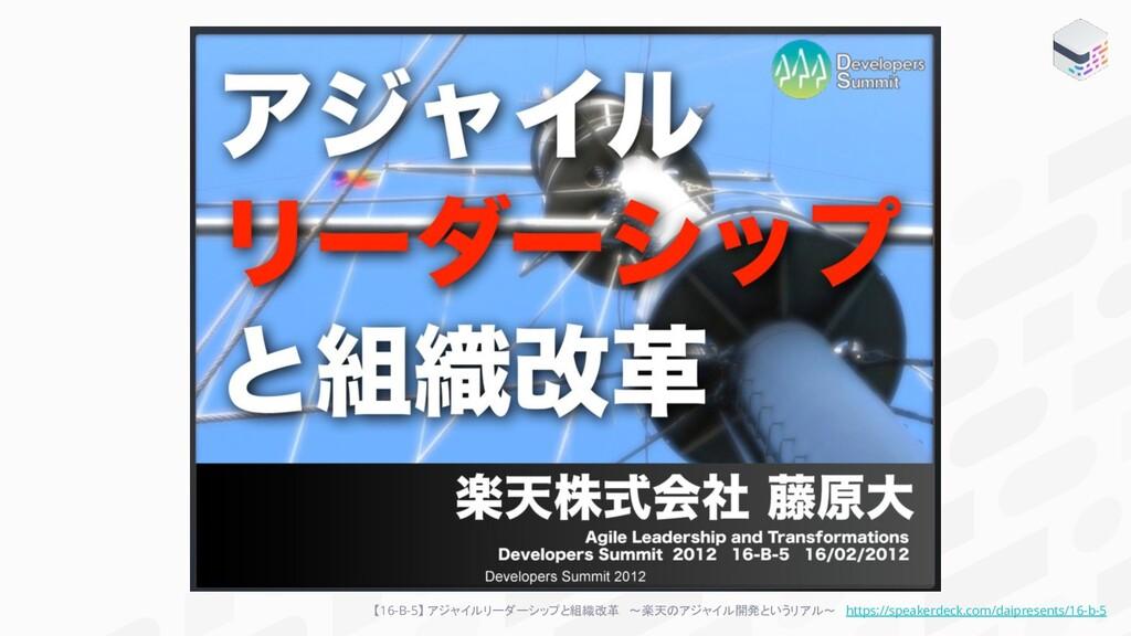【16-B-5】 アジャイルリーダーシップと組織改革 ~楽天のアジャイル開発というリアル~ h...