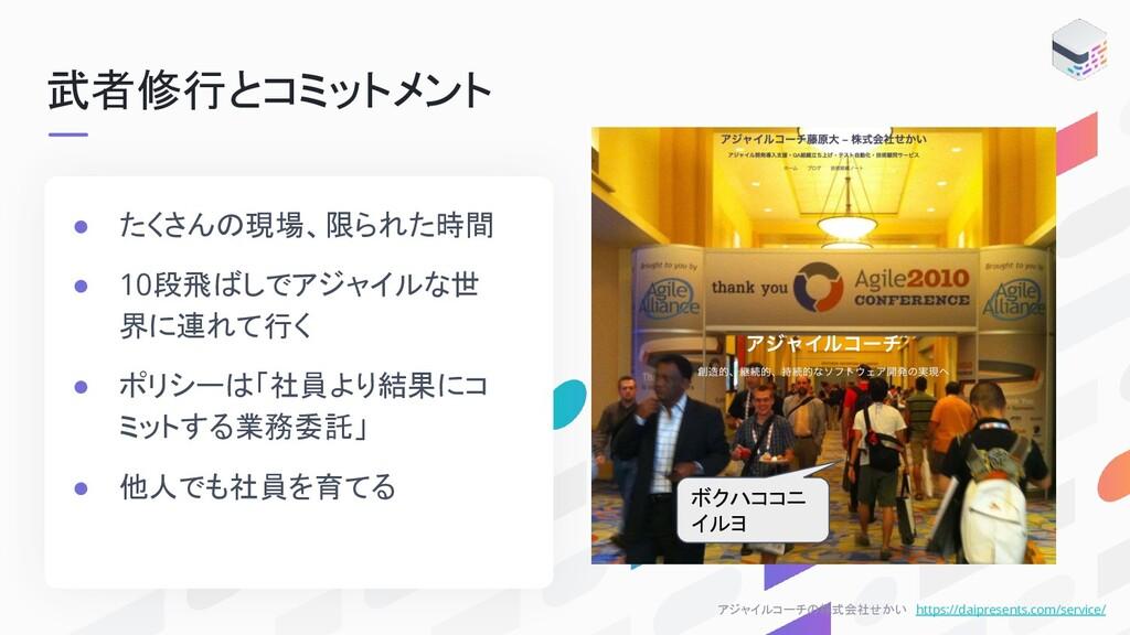 武者修行とコミットメント アジャイルコーチの株式会社せかい https://daipresen...