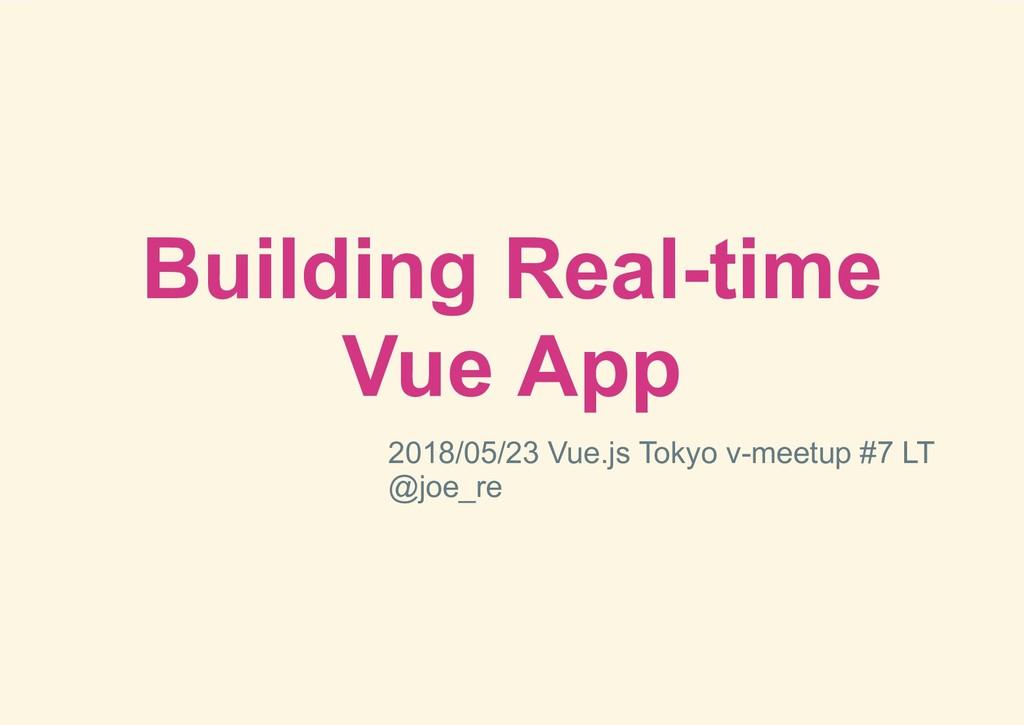 Building Realtime Vue App 2018/05/23 Vue.js To...
