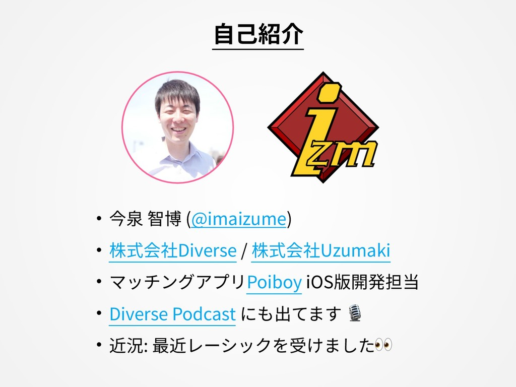 • 今泉 智博 (@imaizume) • 株式会社Diverse / 株式会社Uzumaki...