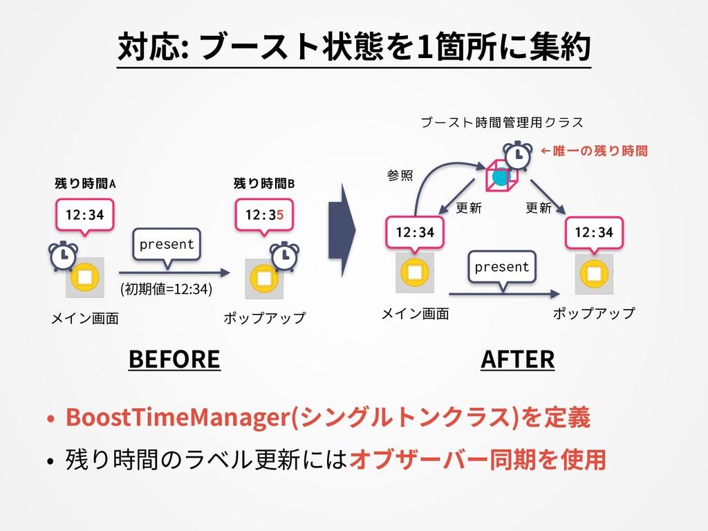 対応: ブースト状態を1箇所に集約 • BoostTimeManager(シングルトンクラス)...