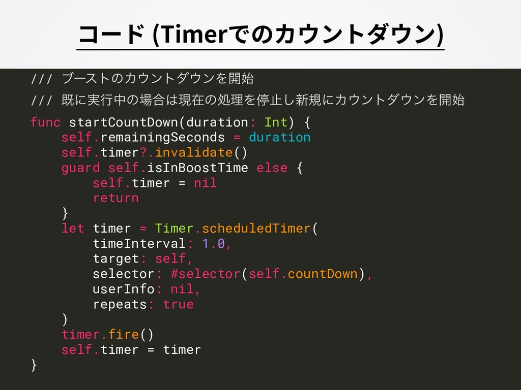 コード (Timerでのカウントダウン) /// ϒʔετͷΧϯτμϯΛ։ /// طʹ...