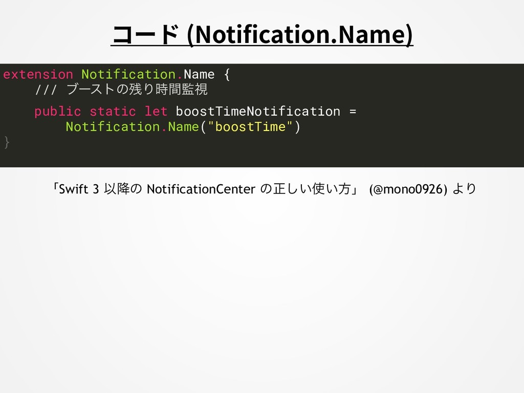 コード (Notification.Name) extension Notification....